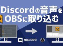 discordの音声をOBSに取り込む