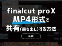 finalcut-pro-XでMP4形式で共有